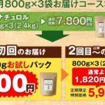 ナチュロルを100円で試せるモニターとは?画像でわかる簡単申込ガイド